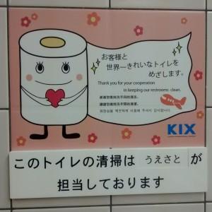 japán plakát cuki vécépapír