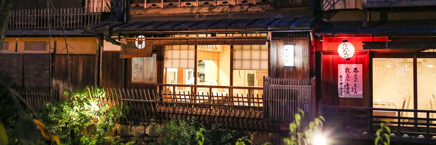Gion, a gésák birodalma